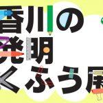香川の発明くふう展