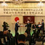 平成29年度 四国地方発明表彰式