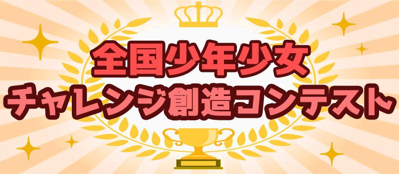 全日本少年少女チャレンジ創造コンテスト