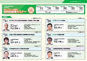 セミナー平成22年度講師紹介