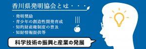 香川発明協会とは