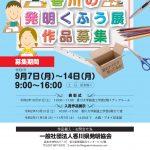 第76回香川の発明くふう展の作品募集!