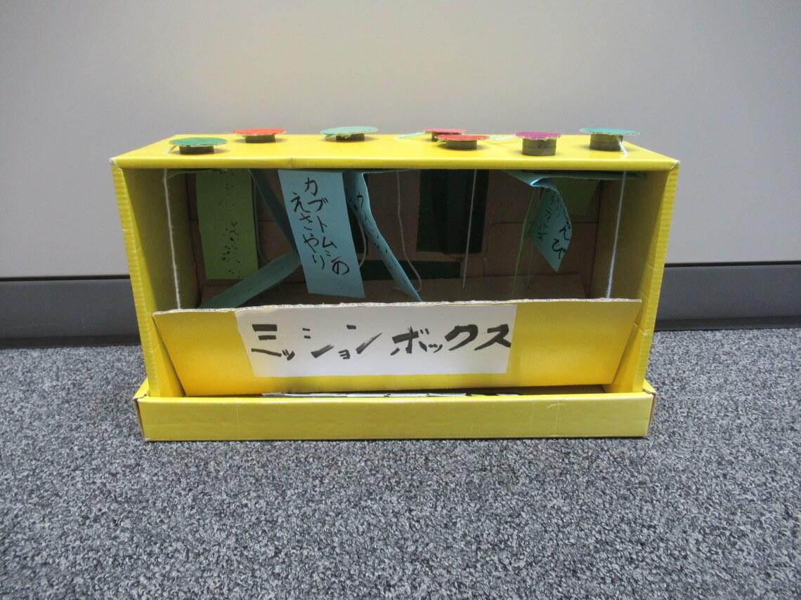 小1ミッションボックス