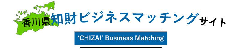 知財ビジネスマッチングサイト