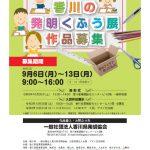 第77回香川の発明くふう展の作品を募集します!